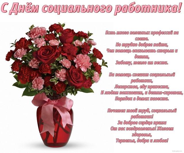 Открытки и поздравления день социального работника